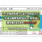 日本の国際免許証をタイ免許証に書き換えるための4つのステップ