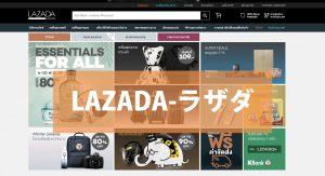 【LAZADA-ラザダ】タイで安全にネットショッピングするなら一択!!【詳しい利用手順の解説付き】