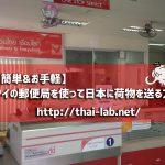 【簡単&お手軽】タイから日本へ荷物を送る方法 タイ郵便局の使い方