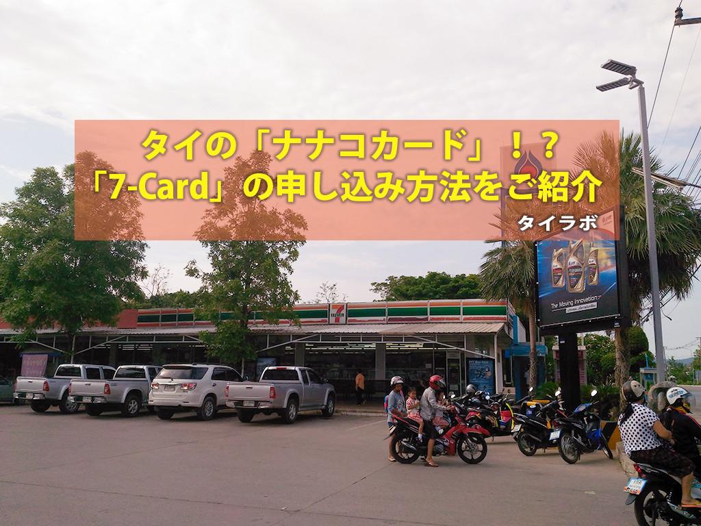 タイの「ナナコカード」!?セブンイレブンの電子マネー「7-Card」に申し込む方法