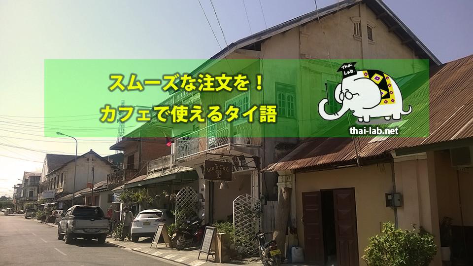 カフェで使えるタイ語 【これでスムーズに注文できる!!】