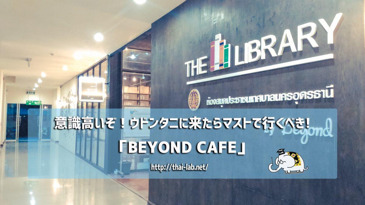 ウドンタニの意識高い系カフェ「BEYOND CAFE」コワーキングスペースにも!