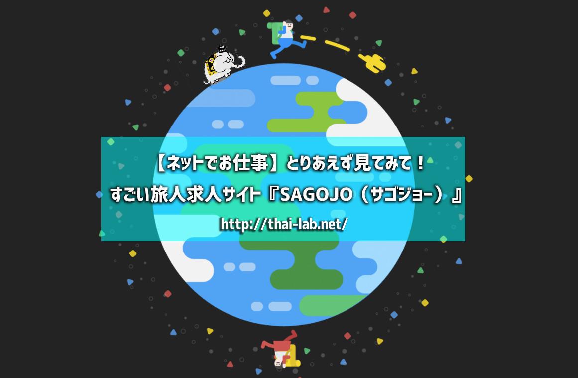 とりあえず見てみて!すごい旅人求人サイト『SAGOJO(サゴジョー)』【ネットでお仕事】