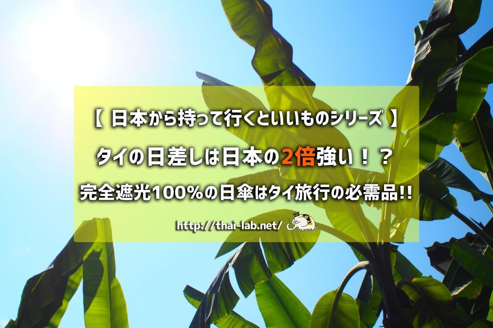 【日本から持って行くといいもの】 タイの日差しは日本の2倍強い!?完全遮光100%の日傘はタイ旅行の必需品!