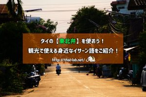 タイの【東北弁】を使おう! 観光で使える身近なイサーン語をご紹介!