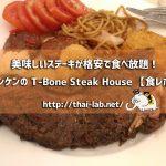 美味しいステーキが格安で食べ放題!コンケンの T-Bone Steak House に行ってみた【食レポ】