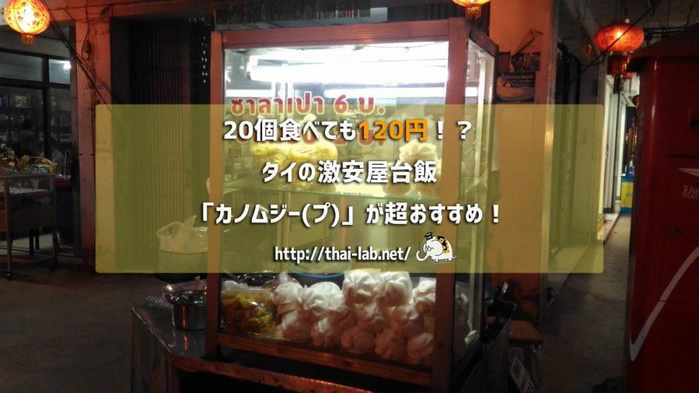 20個食べても120円!?タイの激安屋台飯「カノムジー(プ)」が超おすすめ!