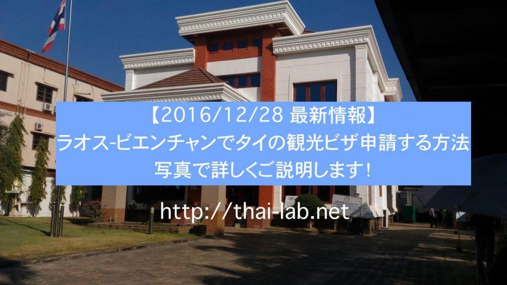 【2016/12/28 最新情報】ラオス-ビエンチャンでタイの観光ビザ申請する方法を写真で詳しくご説明します!