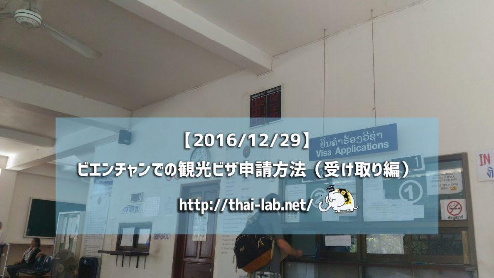【2016/12/29】ビエンチャンでの観光ビザ申請方法(受け取り編)