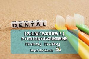【お土産にもおすすめ!】タイで買えるおすすめ高級歯磨き粉「デンティス」「テープタイ」