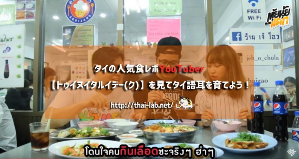 タイの人気食レポYouTuber【トゥイヌイタルイデー(ク)】を見てタイ語耳を育てよう!