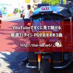 YouTubeですぐに見て聴ける厳選T(タイ)-POPおすすめ3曲