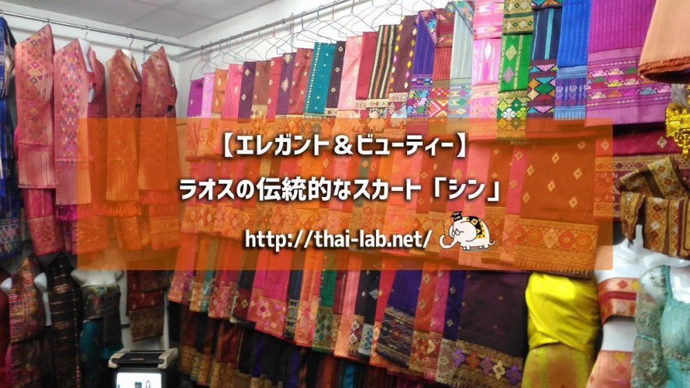 【エレガント&ビューティー】ラオスの伝統的なスカート「シン」