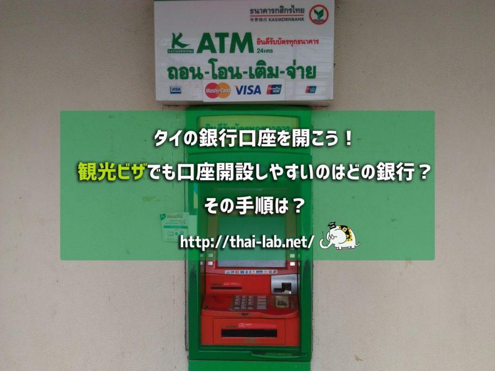 タイの銀行口座を開こう!観光ビザでも口座開設しやすいのはどの銀行?その手順は?