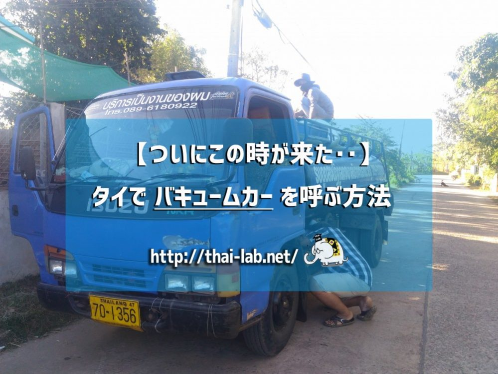 【ついにこの時が来た‥】タイで バキュームカー を呼ぶ方法