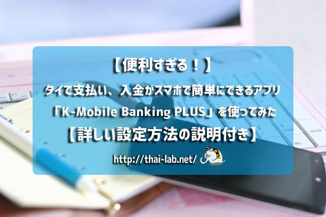 【便利すぎる!】タイでの支払い、入金がスマホで簡単にできるアプリ「K PLUS」を使ってみた【詳しい設定方法の説明付き】