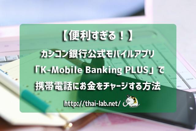 【便利すぎる!】カシコン銀行公式モバイルアプリ「K PLUS」で携帯電話にお金をチャージする方法