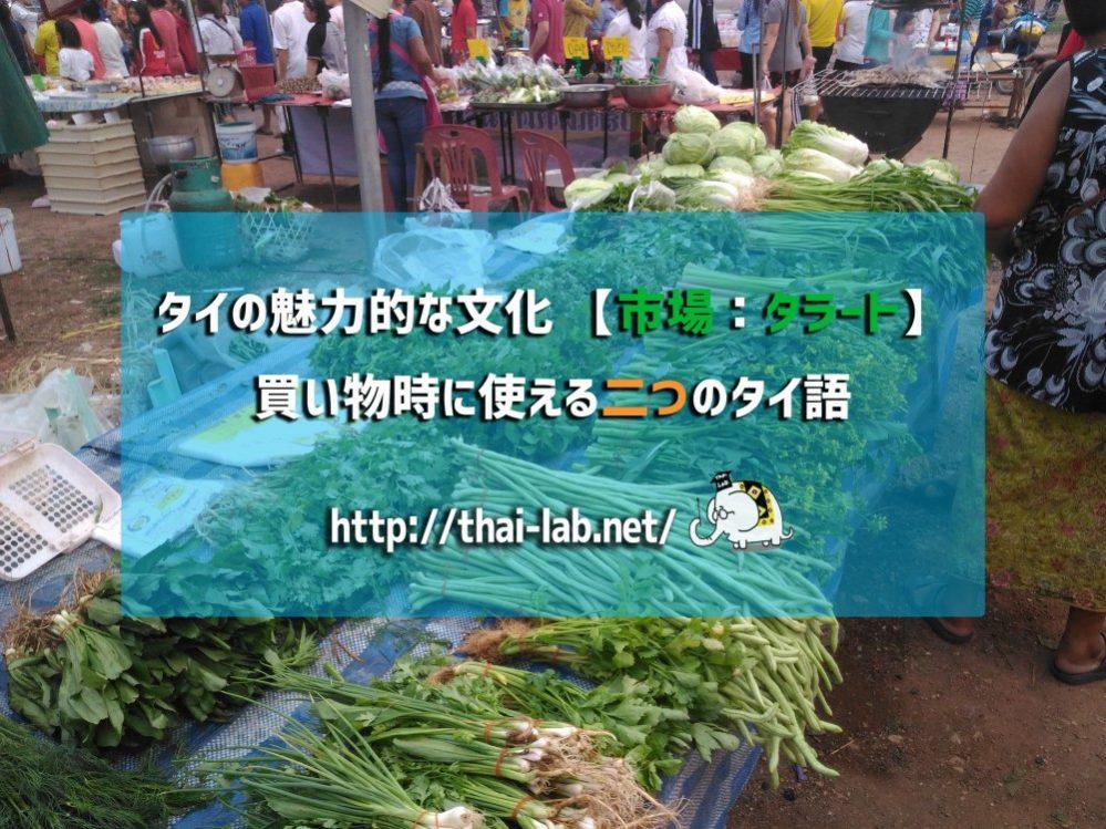 タイの魅力的な文化 「市場:タラート」の種類  買い物時に使える二つのタイ語