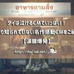 タイは泣けるCMでいっぱい!あまり知られていない名作感動CMをご紹介【涙腺爆発】