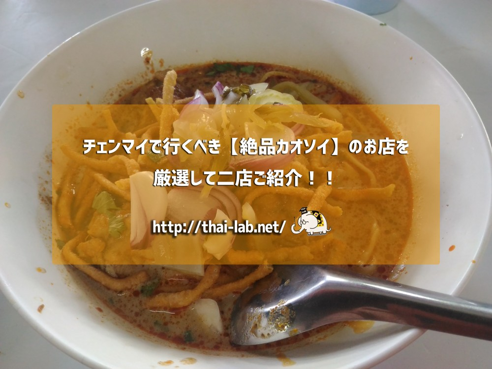 チェンマイで行くべき【絶品カオソイ】のお店を厳選して二店ご紹介!!