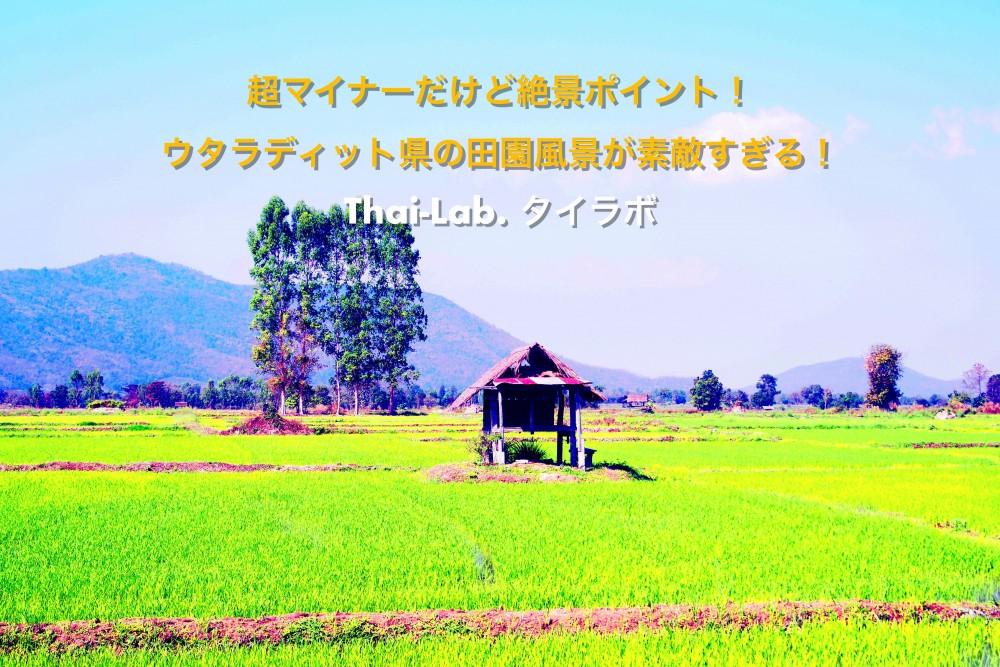 超マイナーだけど絶景ポイント!ウタラディット県の田園風景が素敵すぎる!