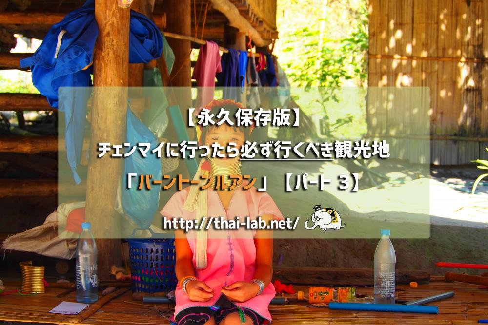 【永久保存版】美しい首長族に会える!チェンマイ「バーントーンルアン」【パート③】