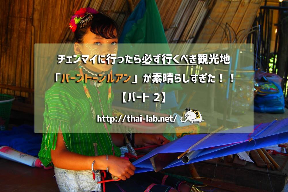 チェンマイに行ったら必ず行くべき観光地「バーントーンルアン」が素晴らしすぎた!!【パート②】