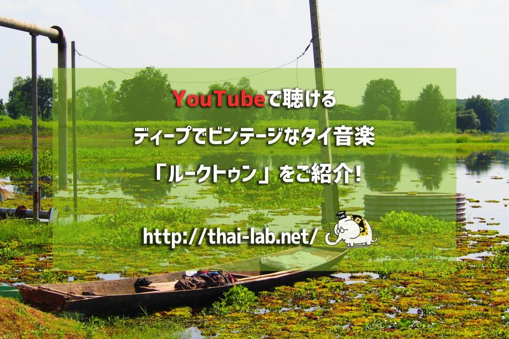 YouTubeで聴けるディープでビンテージなタイ音楽「ルークトゥン」をご紹介!