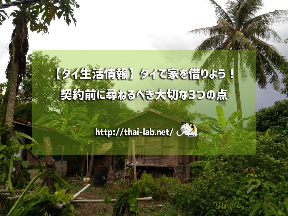 タイで家を借りよう!契約前に尋ねる(確かめる)べき大切な3つの点【海外移住生活】