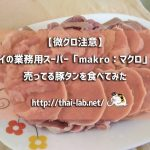 【微グロ注意】タイの業務用スーパー「makro:マクロ」で売ってる豚タンを食べてみた
