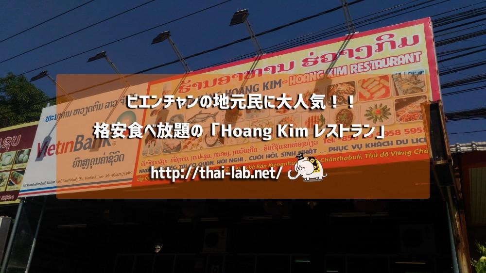 ビエンチャンの地元民に大人気!!格安食べ放題の「Hoang Kim レストラン」