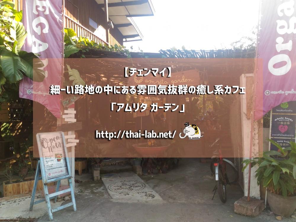 【チェンマイ】細ーい路地の中にある雰囲気抜群の癒し系カフェ「アムリタ ガーデン」