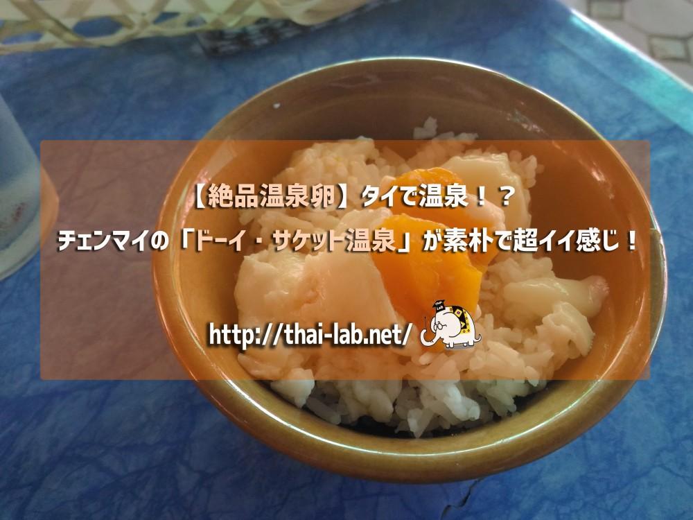 【絶品温泉卵】タイで温泉!?チェンマイの「ドーイ・サケット温泉」が素朴で超イイ感じ!