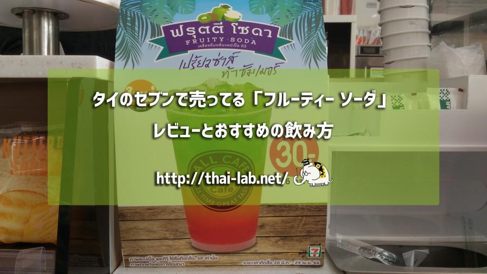 タイのセブンで売ってる「フルーティー ソーダ」のレビューとおすすめの飲み方