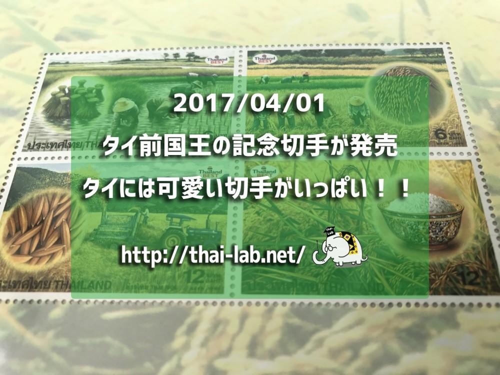 2017/04/01 タイ前国王の記念切手が発売。タイには可愛い(味のある)切手がいっぱい!!