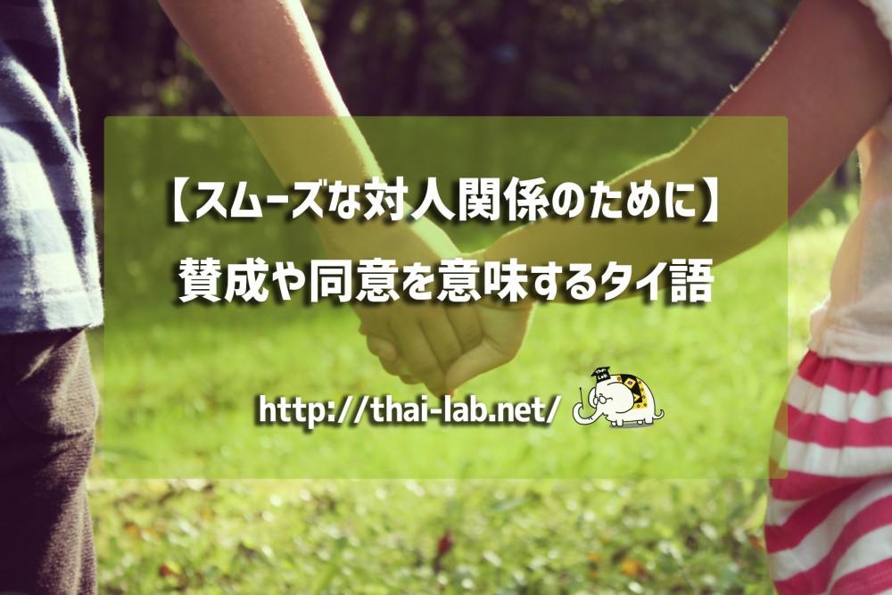 【スムーズな対人関係のために】賛成や同意を意味するタイ語