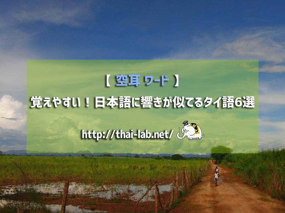 【 空耳ワード 】覚えやすい!日本語に響きが似てるタイ語6選