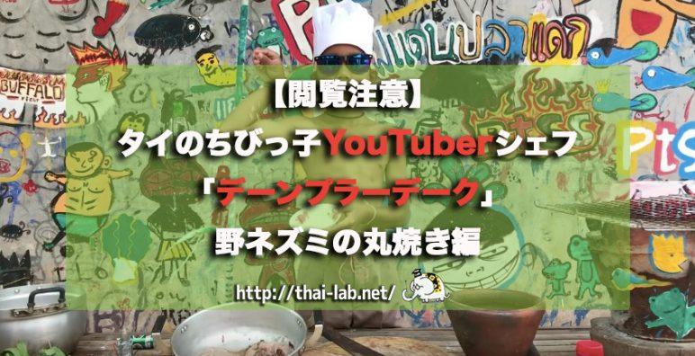 【閲覧注意】タイのちびっ子YouTuberシェフ「デーンプラーデーク」野ネズミの丸焼き編