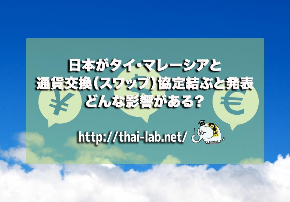日本がタイ・マレーシアと通貨交換(スワップ)協定結ぶと発表 どんな影響がある?