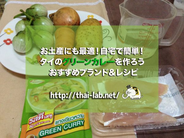 お土産にも最適!自宅で簡単!タイのグリーンカレーを作ろう おすすめブランド&レシピ