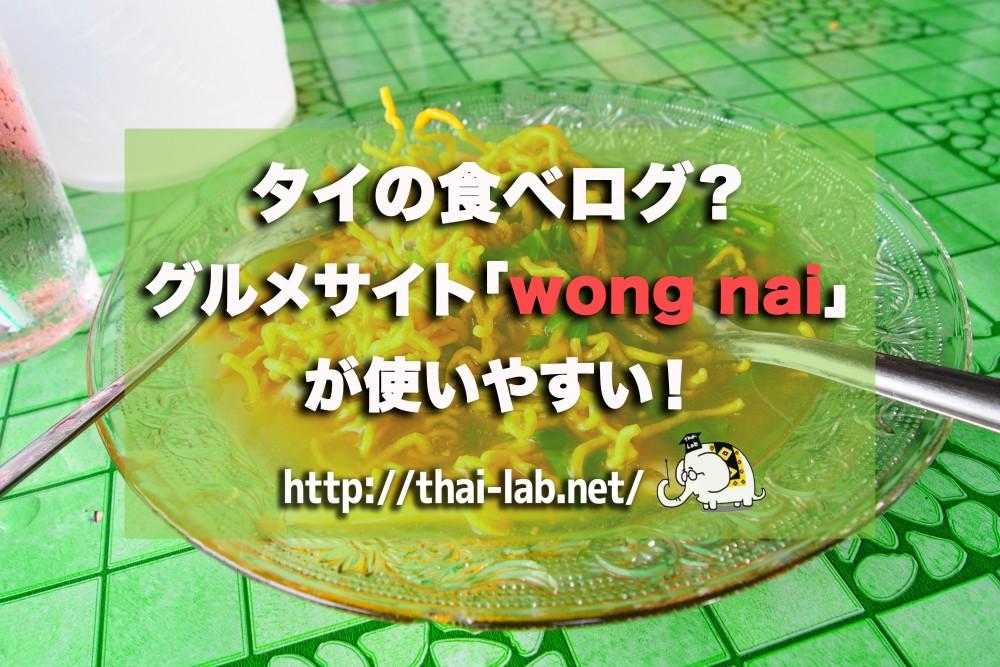 タイの食べログ?グルメサイト「wong nai」が使いやすい!
