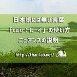 日本語には無い言葉「เลย:ルーイ」の使い方 ニュアンスの説明