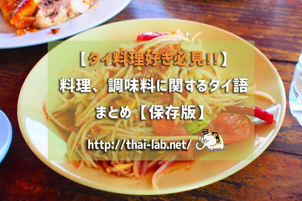 【タイ料理好き必見!!】料理、調味料に関するタイ語をまとめてみました【保存版】