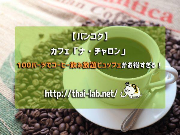 【バンコク】カフェ「ナ・チャロン」の100バーツでコーヒー飲み放題ビュッフェがお得すぎる!