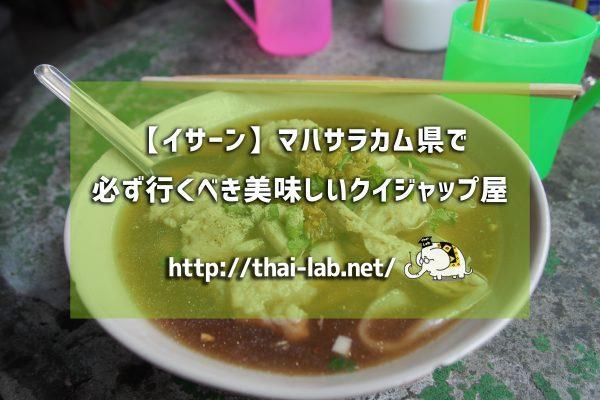 【イサーン】マハサラカム県で必ず行くべき美味しいクイジャップ店