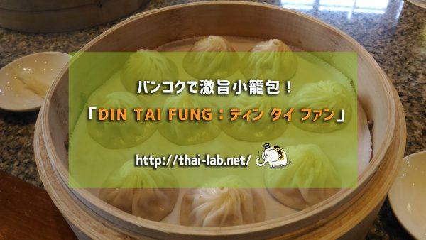 バンコクで激旨小籠包!「DIN TAI FUNG:ディン タイ フォン」に行ってみた