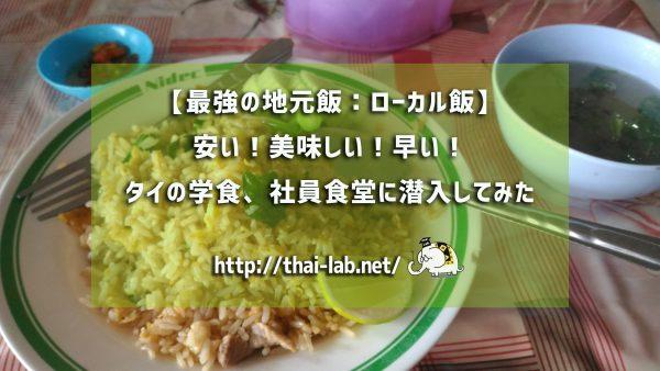 【最強の地元飯:ローカル飯】安い!美味しい!早い!タイの学食、社員食堂に行ってみた