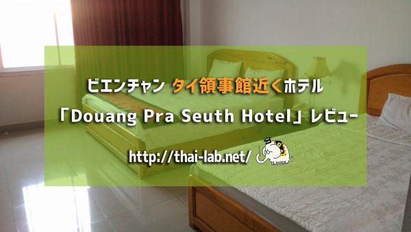 ビエンチャン タイ大使館領事部近くホテル 「Douang Pra Seuth Hotel」レビュー