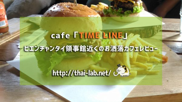 「TIME LINE」ビエンチャン タイ大使館領事部近くのお洒落カフェレビュー
