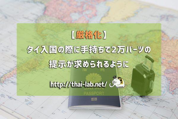 【厳格化】タイ入国の際に手持ちで2万バーツの提示が求められるように